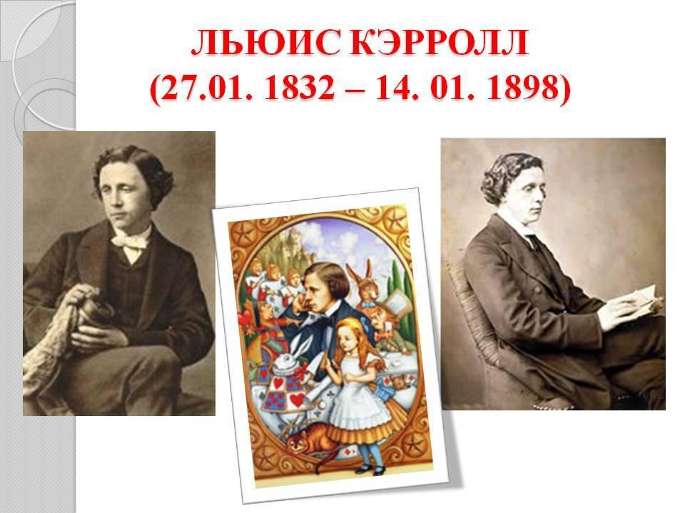 Биография льюиса кэрролла, творчество писателя, интересные факты :: syl.ru