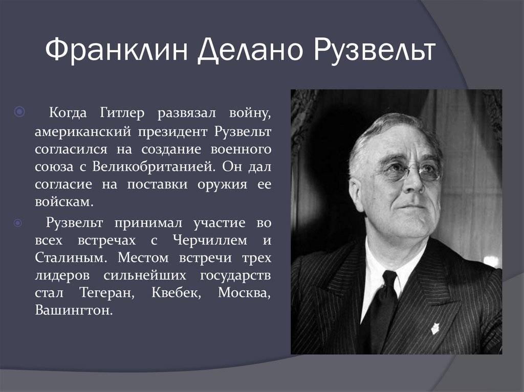 Какие кланы существуют в политике и бизнесе сша? рузвельты   биографии   школажизни.ру