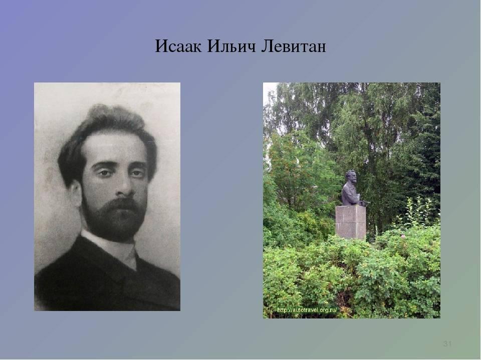 Исаак левитан — краткая биография художника