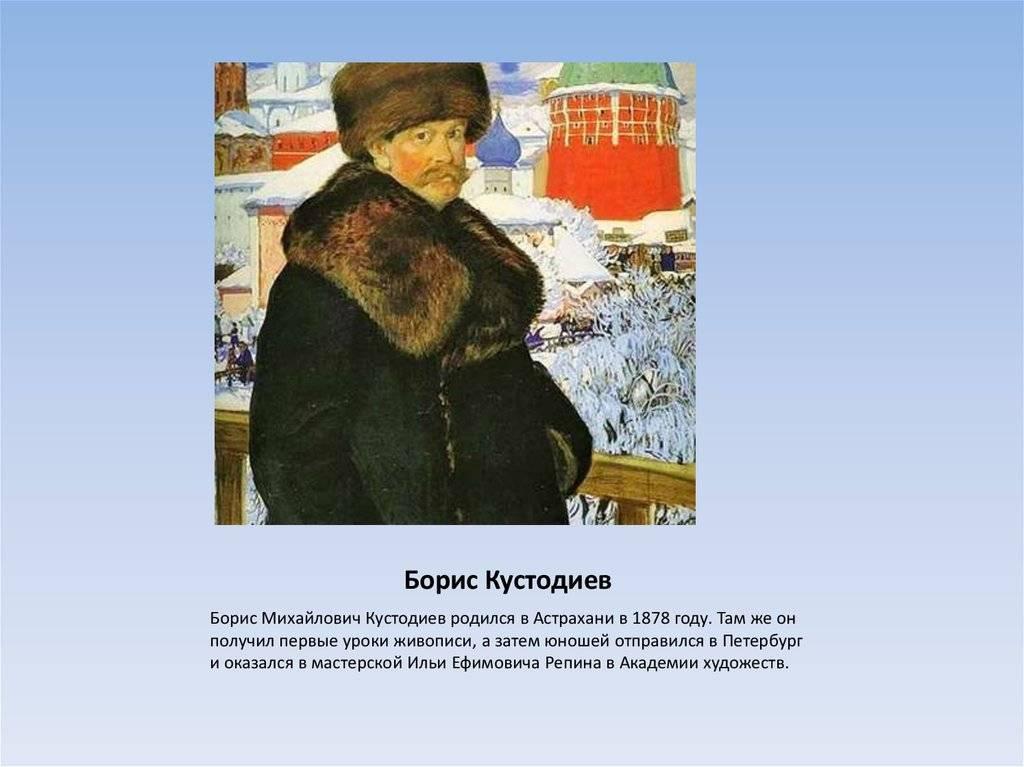 Борис михайлович кустодиев и его знаменитые работы