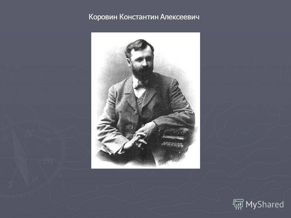 Константин коровин — краткая биография художника   краткие биографии