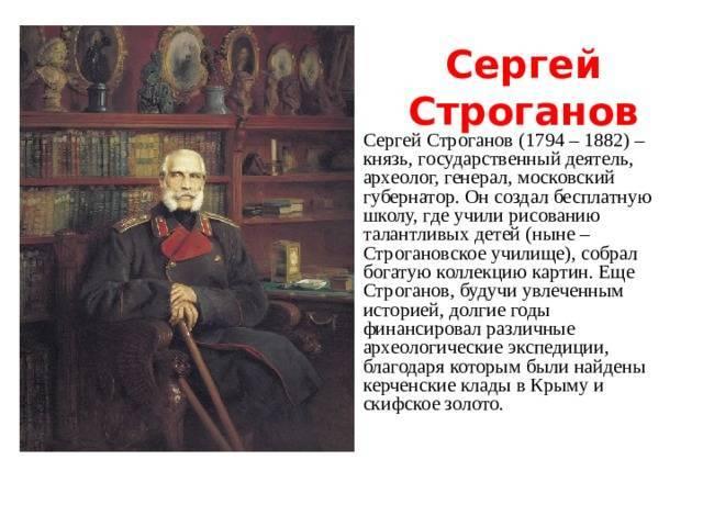 Граф строганов: до него в россии так вообще никто не делал