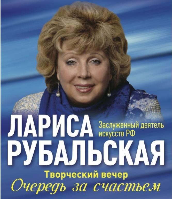 Лариса рубальская биография: мужчины меня всегда бросали