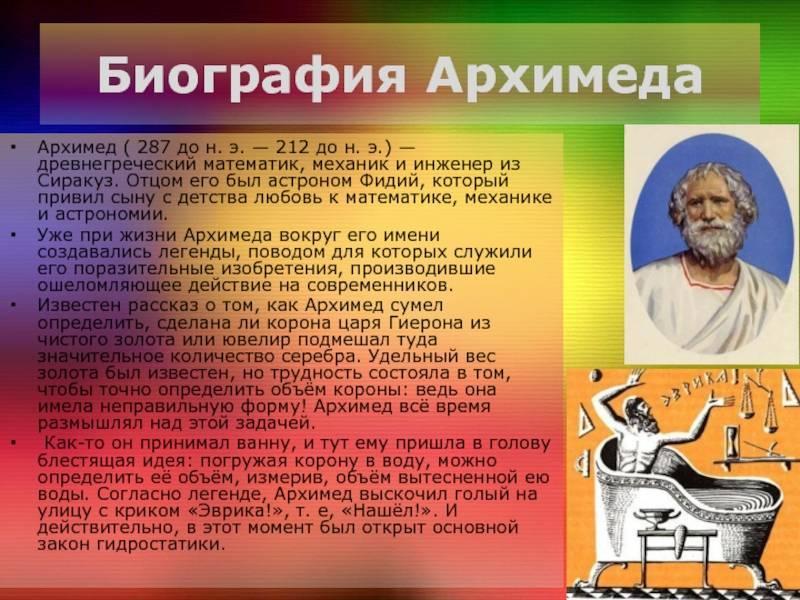 Архимед и его таинственные изобретения - jaaj.club