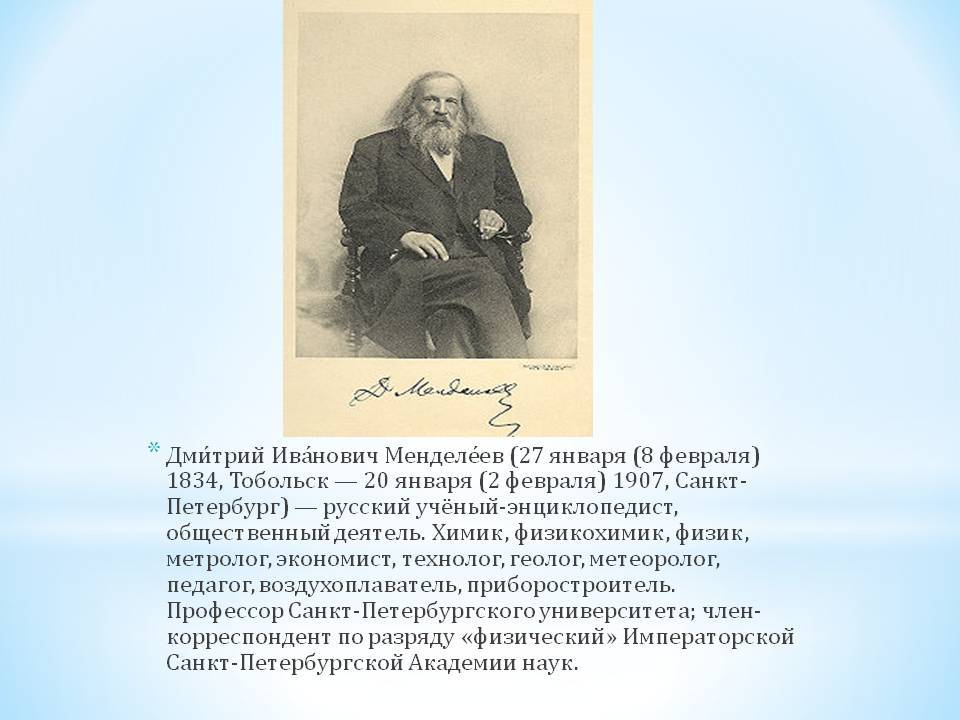50 интересных  фактов о менделееве дмитрии ивановиче — общенет