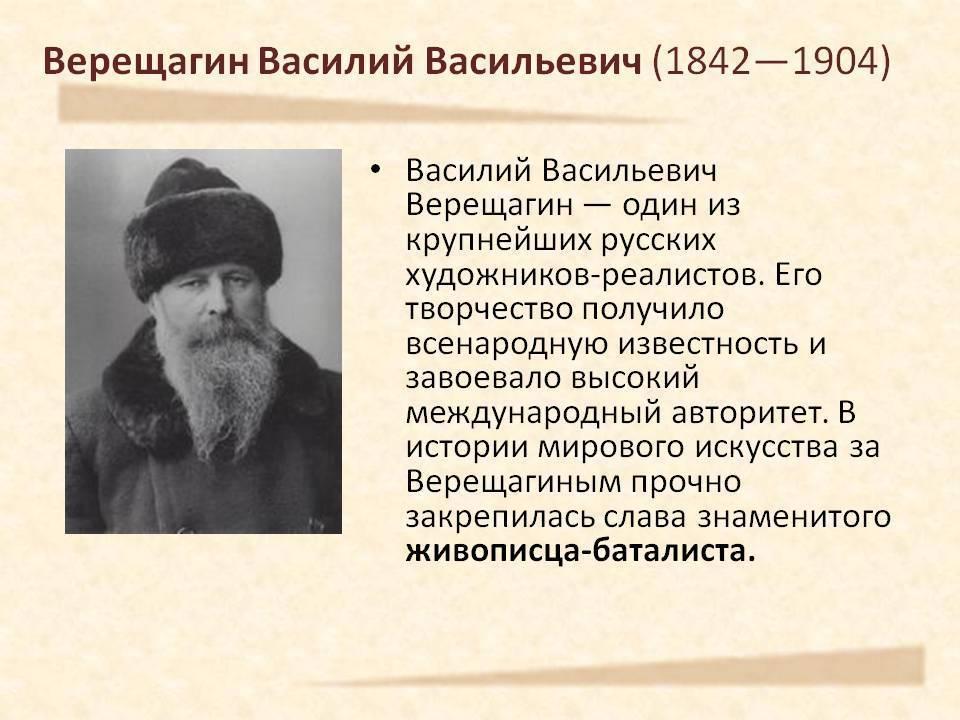 Василий верещагин: жизнь и творчество | история российской империи