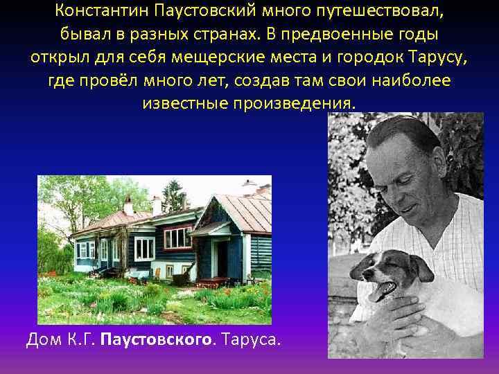 Константин георгиевич паустовский - биография, информация, личная жизнь