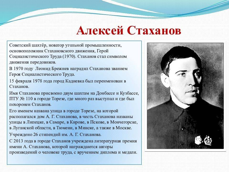 Алексей стаханов - биография, информация, личная жизнь, фото, видео