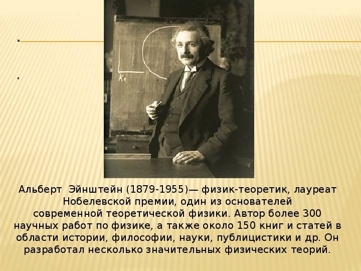 Альберт эйнштейн биография