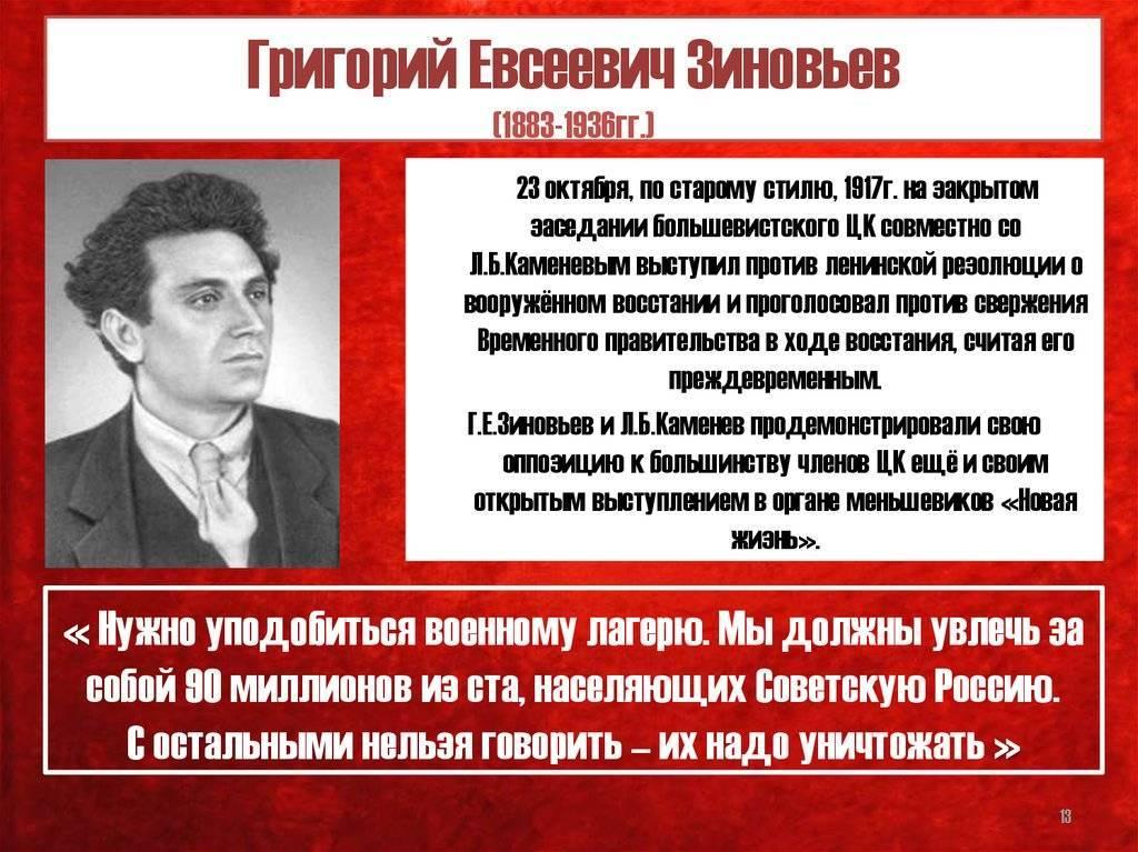 Григорий евсеевич зиновьев (радомысльский) - вики