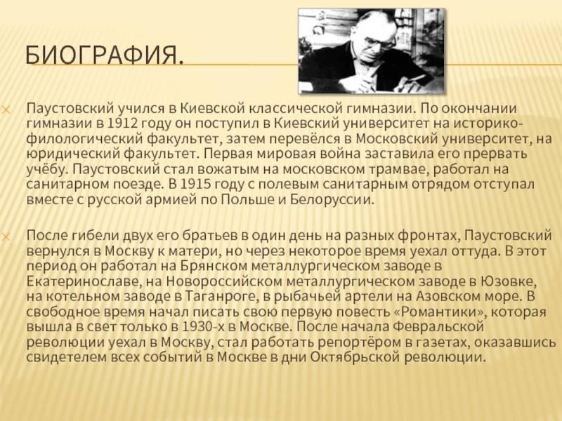 Константин паустовский, классик русской литературы: биография, творчество :: syl.ru