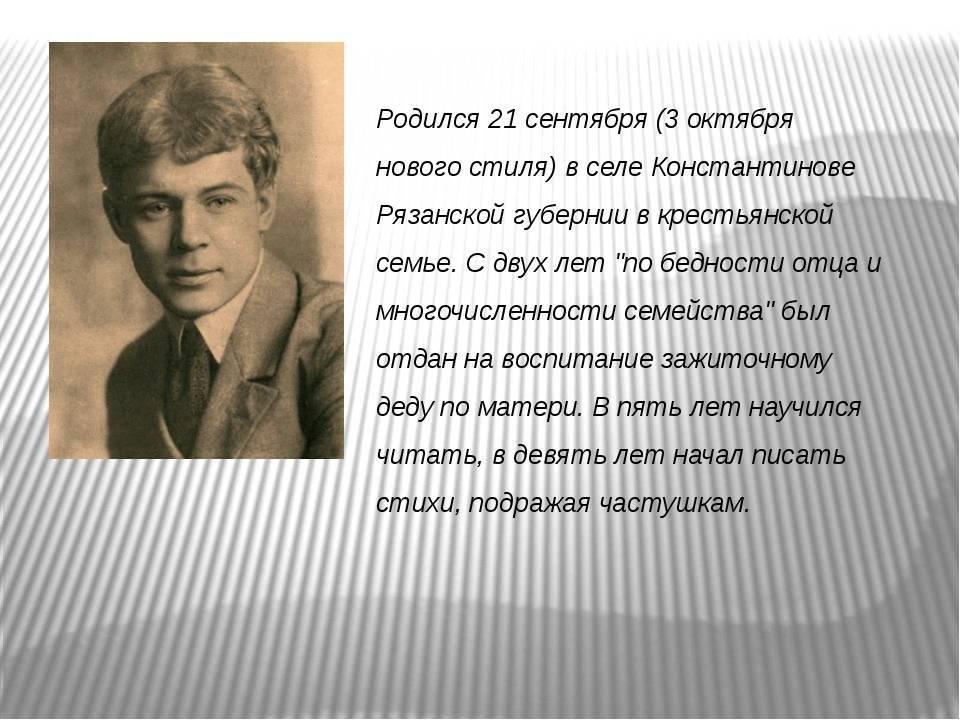 Сергей есенин ℹ️ биография кратко о главном, творчество, интересные факты из жизни, список самых известных произведений, причина смерти