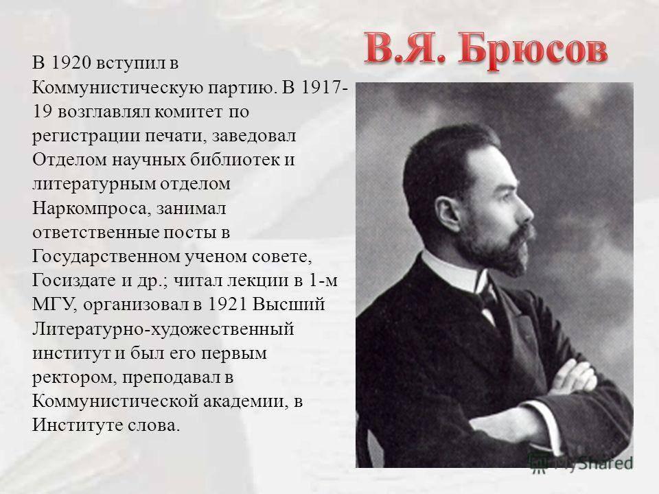 Краткая биография брюсова валерия яковлевича