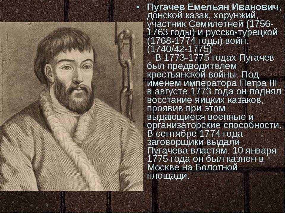 Биография емельяна пугачева