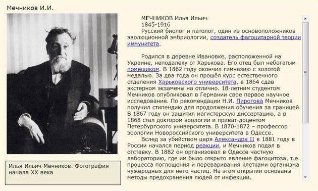 Илья мечников – биография, фото, личная жизнь, наука, достижения - 24сми