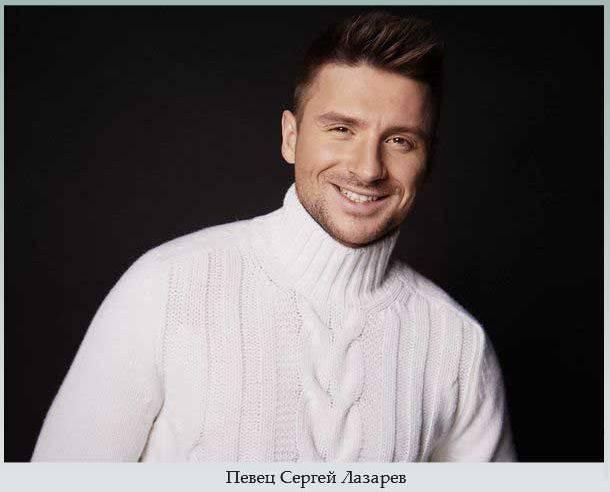 Сергей лазарев: биография, личная жизнь, семья, жена, дети — фото