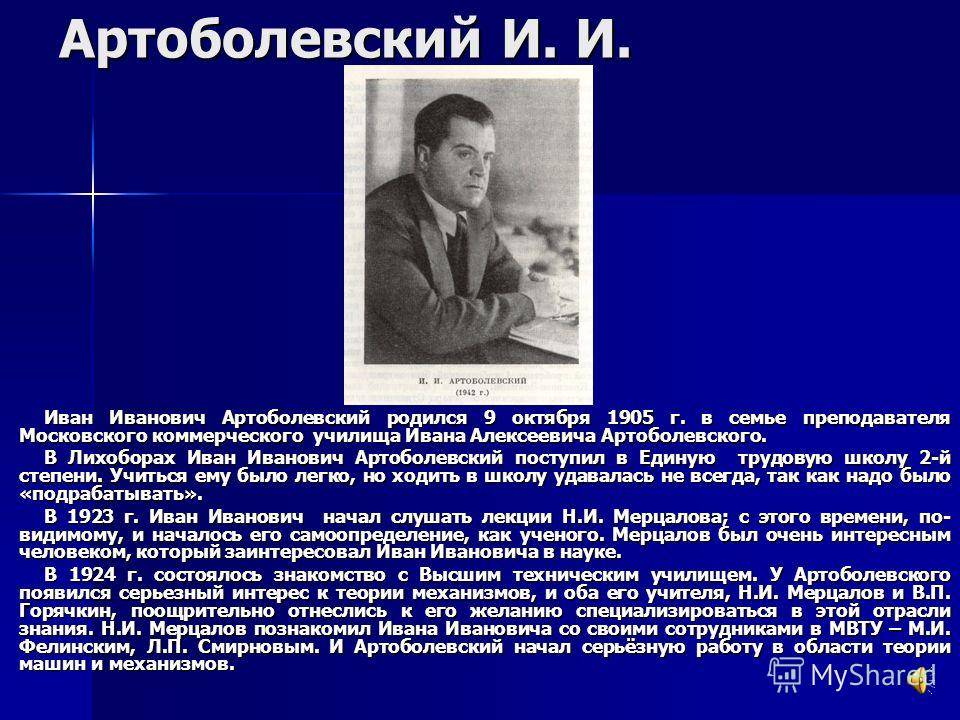 Артоболевский, иван иванович - вики