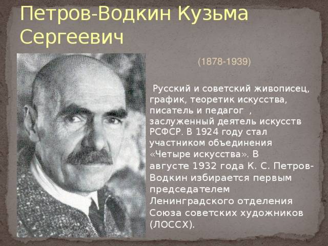 Петров-водкин биография кратко, творчество, фото