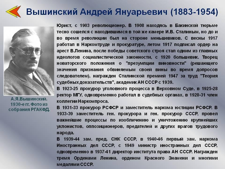 Вышинский Андрей Януарьевич