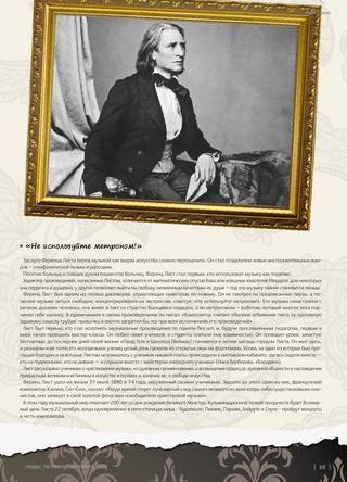 Ференц лист биография кратко, творчество, фото