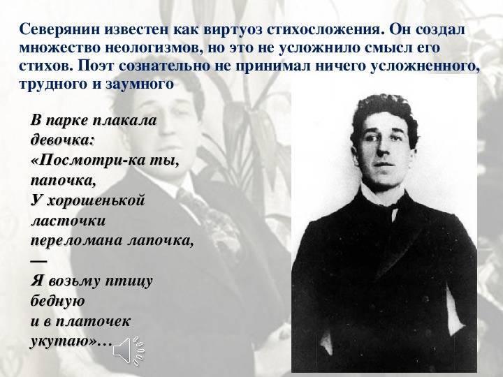 Игорь-северянин   избранные стихи игоря-северянина