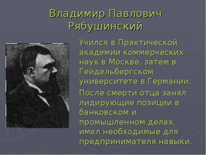 Рябушинский, сергей павлович — википедия