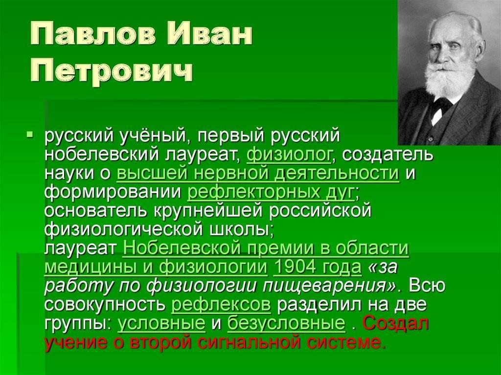 Иван петрович павлов. биография для детей 3-4 класса
