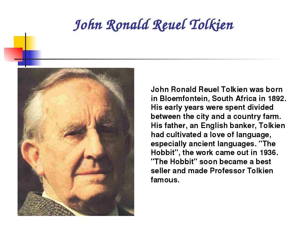 Джон толкин