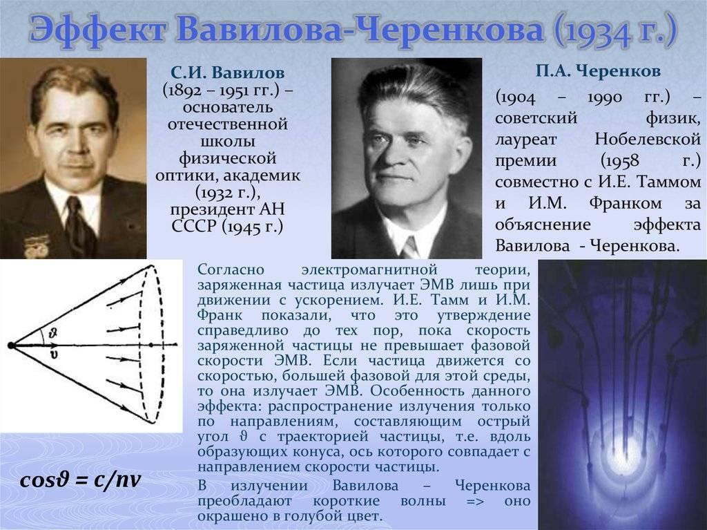 Черенков, павел алексеевич