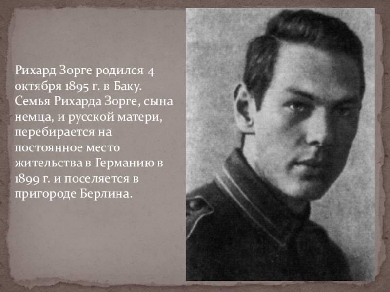Рихард зорге – биография, фото, личная жизнь разведчика, подвиг - 24сми