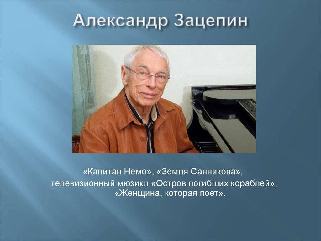 Антон владимирович зацепин: биография, карьера и личная жизнь