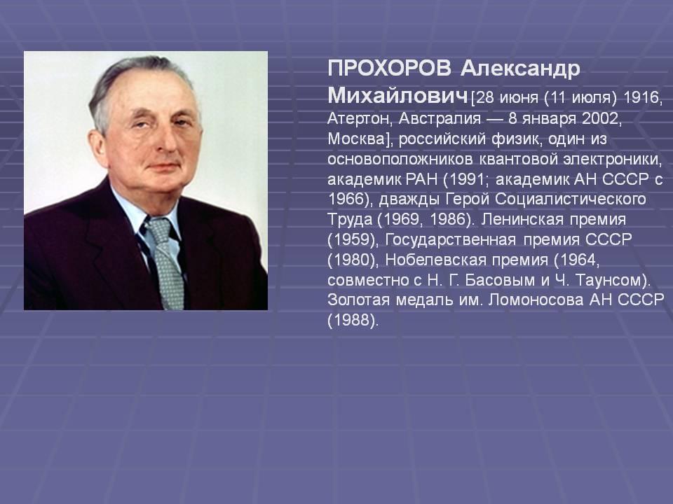 Александр михайлович прохоров — традиция