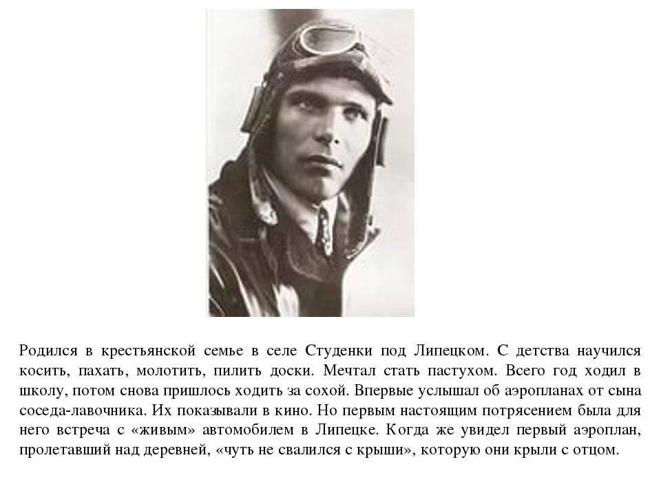 Отсохи ксамолёту. 10фактов изжизни знаменитого советского лётчика михаила водопьянова. новости общества