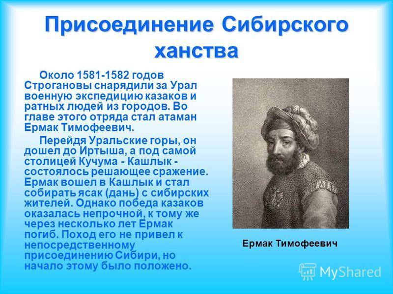 Ермак тимофеевич и его открытие