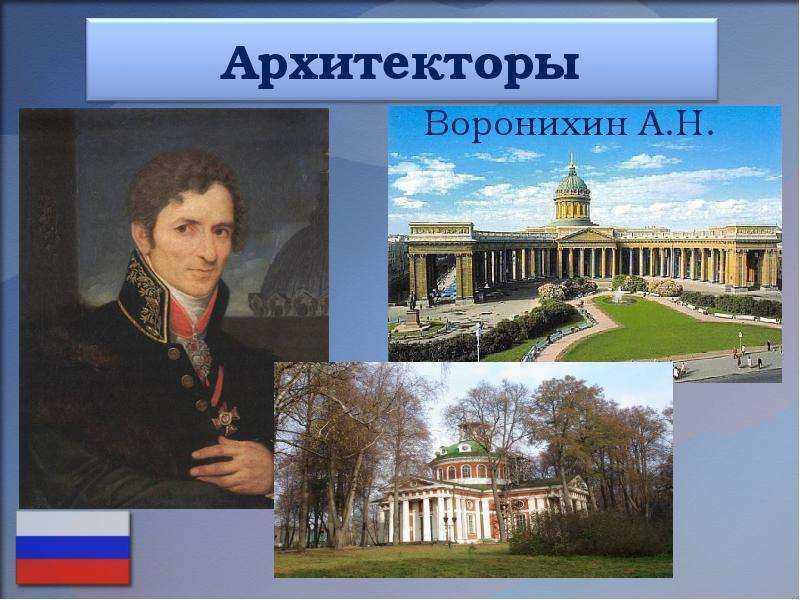 Биография Андрея Воронихина