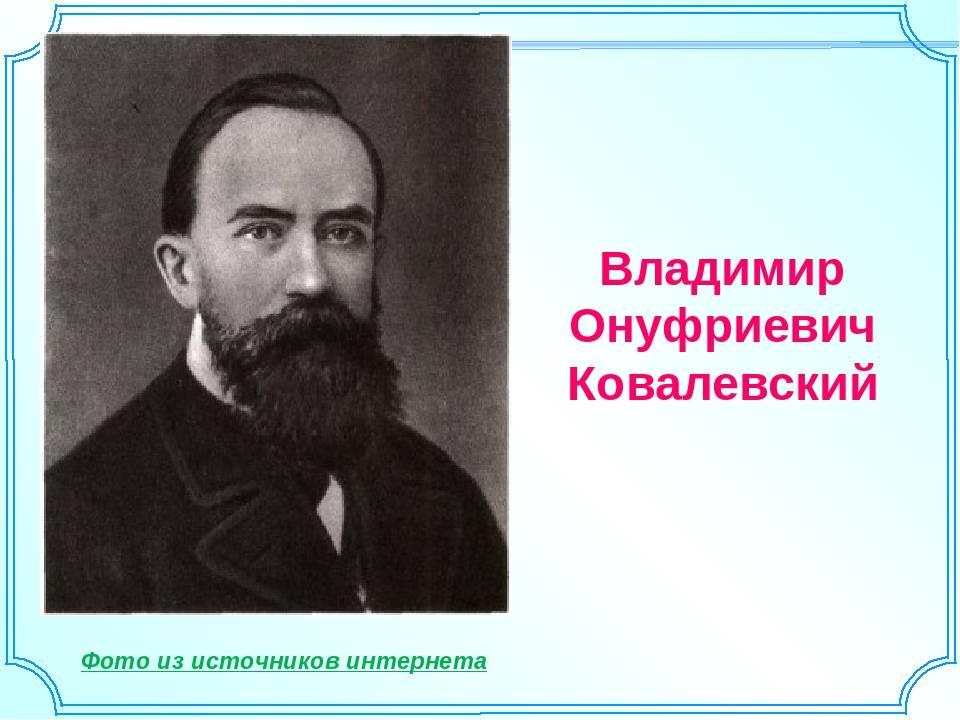 Ковалевский, владимир онуфриевич — википедия. что такое ковалевский, владимир онуфриевич