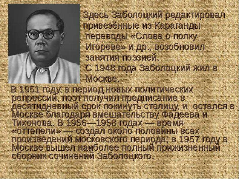 Заболоцкий николай алексеевич: биография, карьера, личная жизнь