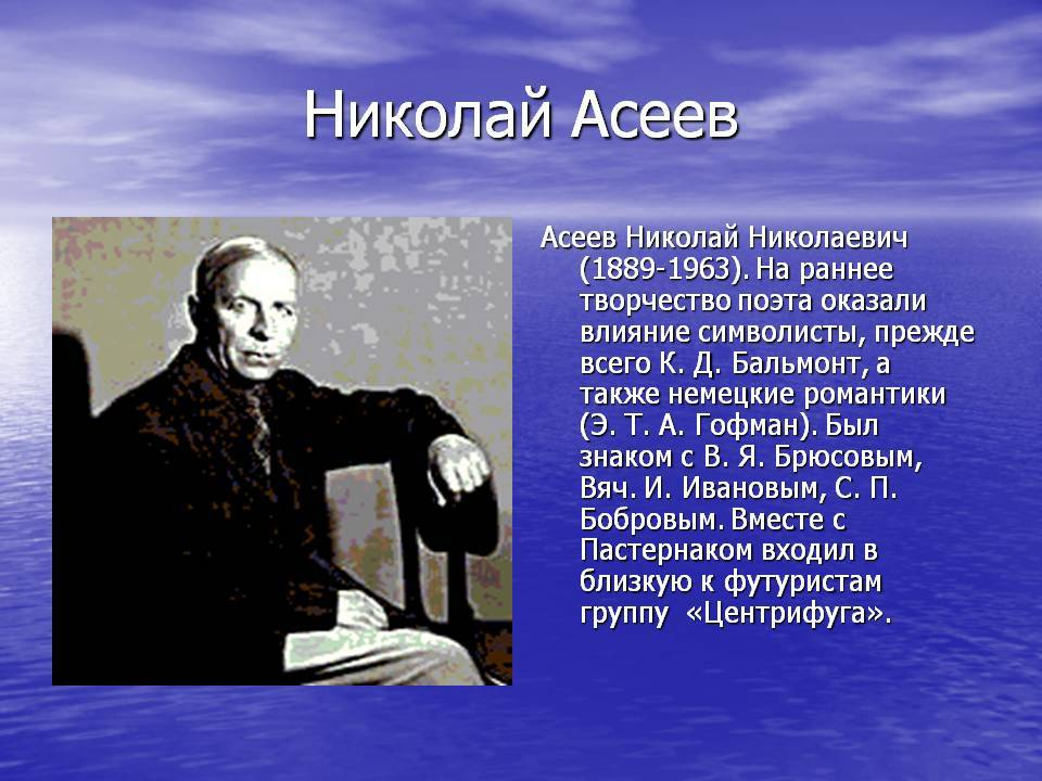 Асеев, николай николаевич — википедия. что такое асеев, николай николаевич
