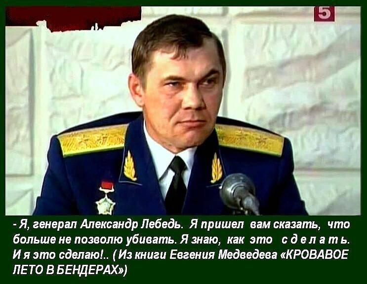 Биография Александра Лебедя