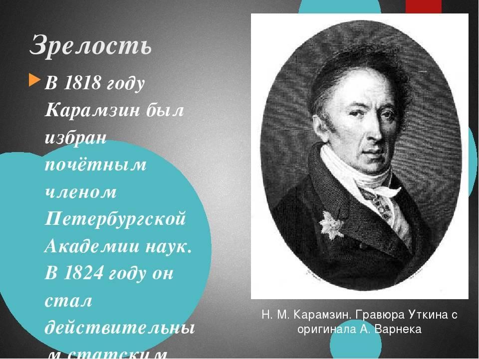 Биография Николая Карамзина