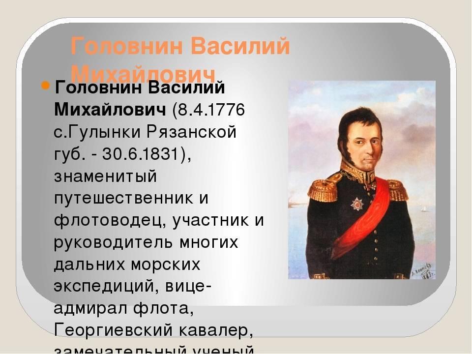 Биография Василия Головнина