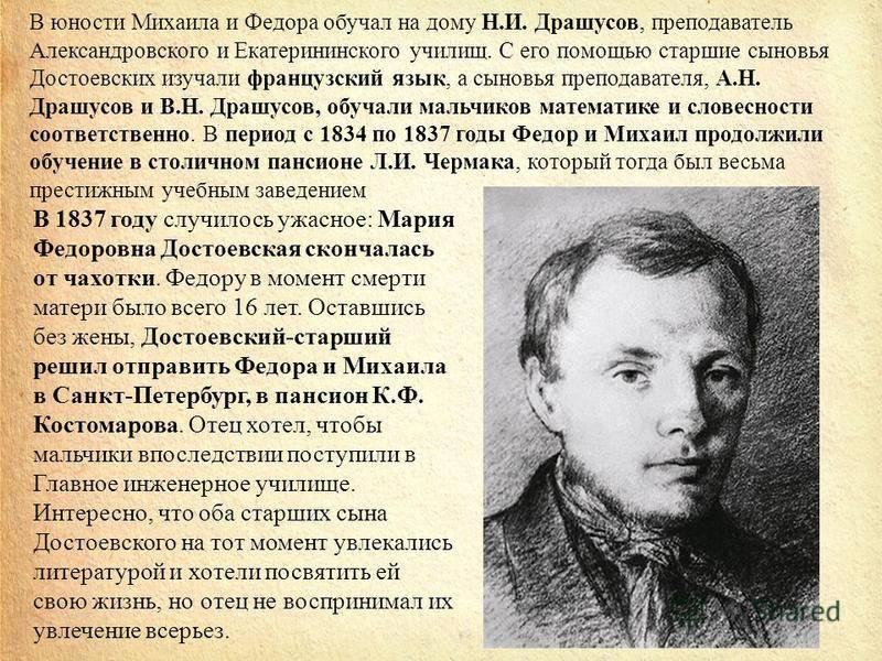 Федор достоевский: биография, личная жизнь, фото и видео