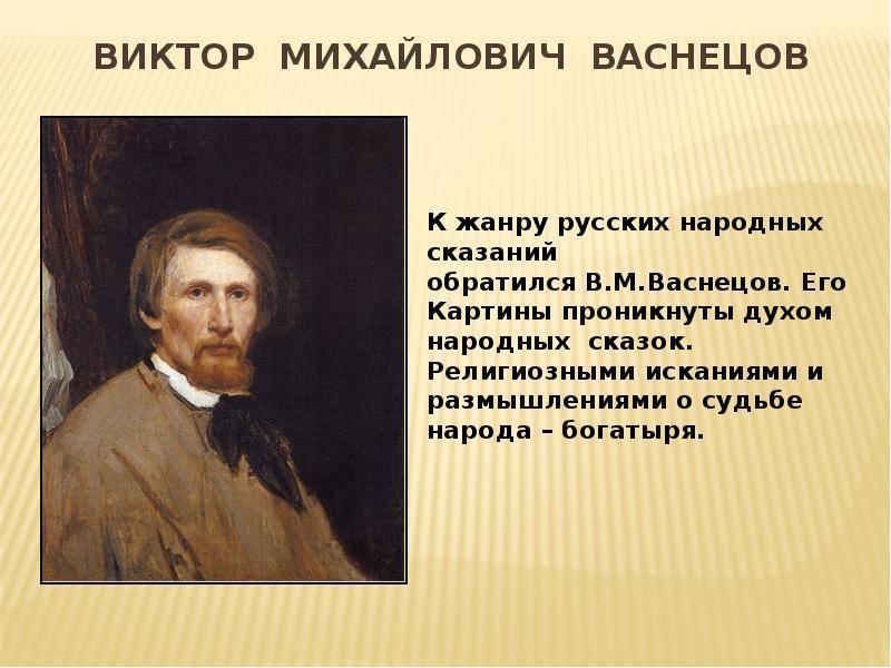 Биография Виктора Васнецова