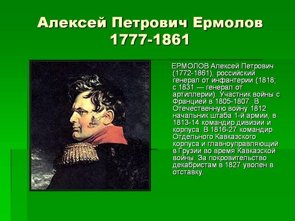 Ермолов алексей петрович 1777-1861