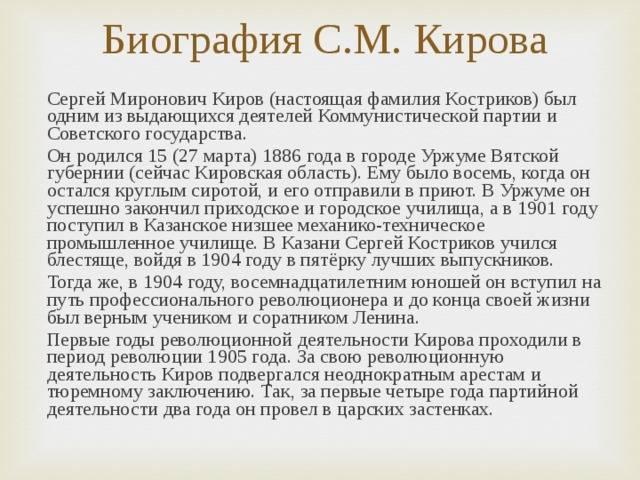 Киров, сергей миронович — википедия. что такое киров, сергей миронович