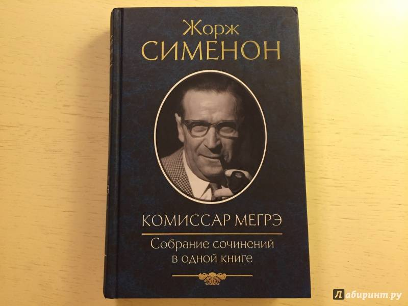 Жорж сименон: биография и творчестве писателя