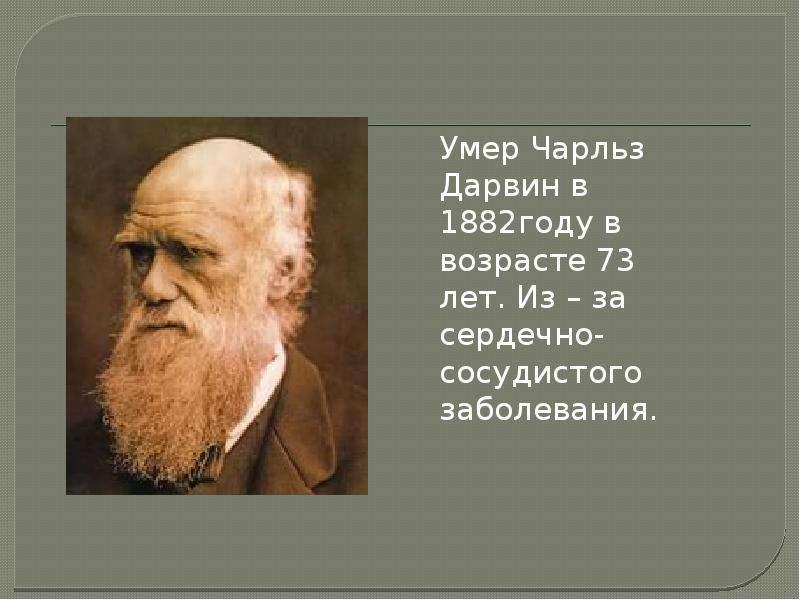 Чарльз дарвин: биография и его теория эволюции