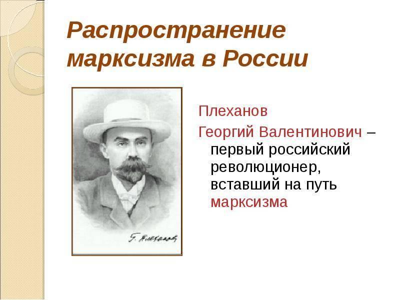 Георгий валентинович плеханов — традиция
