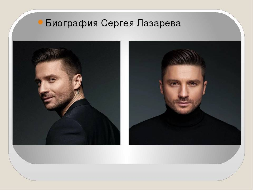 Сергей лазарев: биография, личная жизнь, семья, жена, дети - фото - popbio - популярные биографии