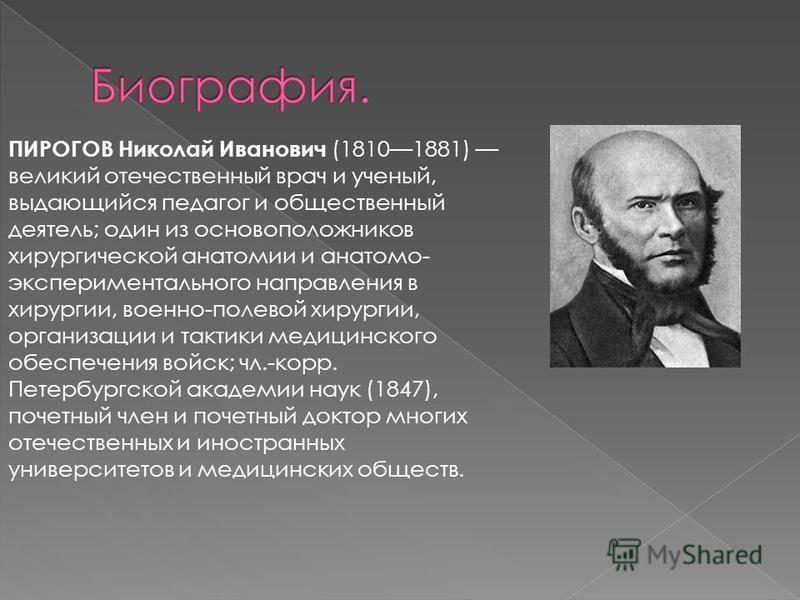 Пирогов николай иванович — интересные факты